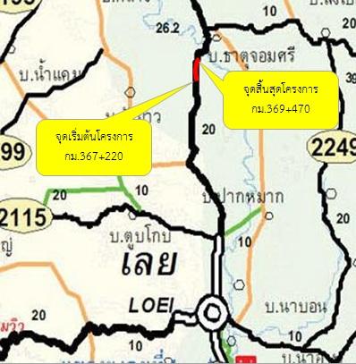 โครงการก่อสร้างทางหลวงแผ่นดินหมายเลข  201 ตอน  ปากภู - เชียงคาน (ช่างที่ 1)
