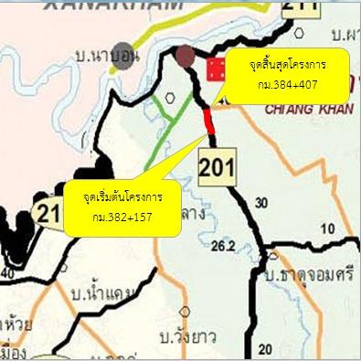 โครงการก่อสร้างทางหลวงแผ่นดินหมายเลข  201 ตอน  ปากภู - เชียงคาน (ช่างที่ 2)